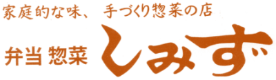 廿日市・五日市の家庭的な味、手作り惣菜の店【弁当・惣菜 しみず】